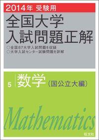 2014年受験用 全国大学入試問題正解 数学(国公立大編)