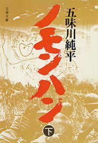 ノモンハン(下)