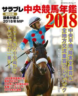 サラブレ 中央競馬年鑑2018-電子書籍