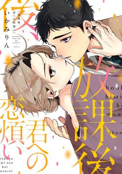 放課後、君への恋煩い【電子限定特典つき】-電子書籍