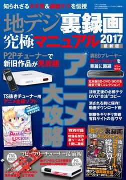 地デジ裏録画究極マニュアル2017最新版-電子書籍