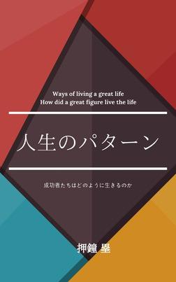人生のパターン-電子書籍