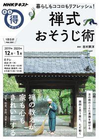 NHK まる得マガジン 暮らしもココロもリフレッシュ! 禅式おそうじ術2019年12月/2020年1月