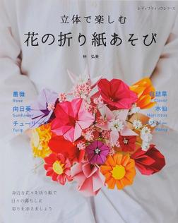 立体で楽しむ 花の折り紙あそび-電子書籍