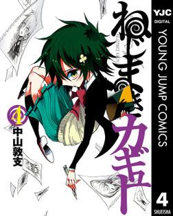 ねじまきカギュー 4-電子書籍