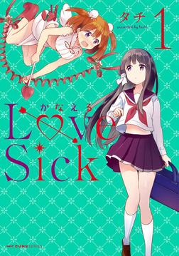 かなえるLoveSick 1-電子書籍