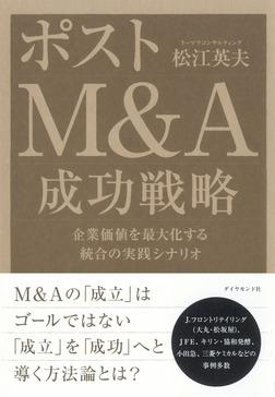 ポストM&A 成功戦略-電子書籍