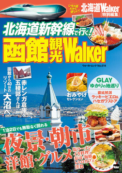北海道新幹線で行く! 函館観光Walker-電子書籍
