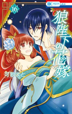 狼陛下の花嫁 16巻-電子書籍