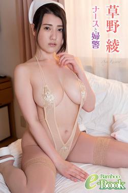 草野綾「ナースと婦警」-電子書籍