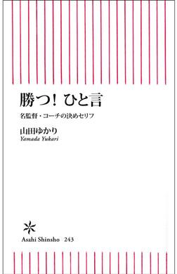 勝つ!ひと言 名監督・コーチの決めセリフ-電子書籍