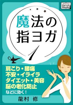 魔法の指ヨガ (1) 肩こり・腰痛、不安・イライラ、ダイエット・美容、脳の老化防止などに効く!-電子書籍