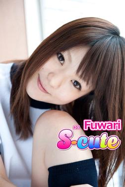 【S-cute】Fuwari #1-電子書籍