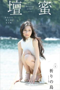 壇蜜 祈りの島vol.2 写真集『あなたに祈りを』完全版 2011-2019 Premium archive デジタル写真集-電子書籍