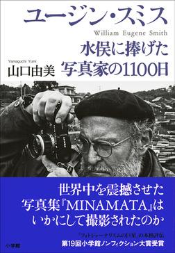 ユージン・スミス ~水俣に捧げた写真家の1100日~-電子書籍