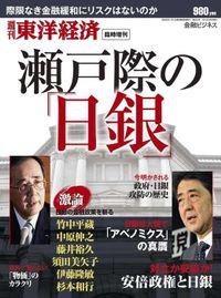 週刊東洋経済臨時増刊 瀬戸際の日銀
