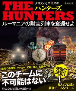 THE HUNTERS ルーマニアの財宝列車を奪還せよ【上下合本版】-電子書籍