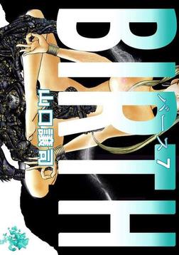 BIRTH 7-電子書籍