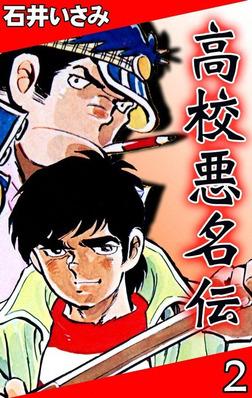 高校悪名伝 (2)-電子書籍