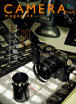 CAMERA magazine no.14-電子書籍