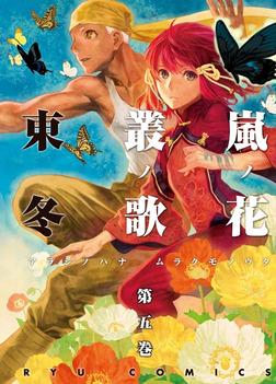 嵐ノ花 叢ノ歌(5)-電子書籍