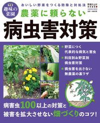 農薬に頼らない病虫害対策