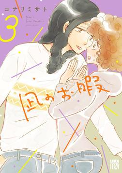 凪のお暇 3-電子書籍