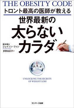 トロント最高の医師が教える 世界最新の太らないカラダ-電子書籍