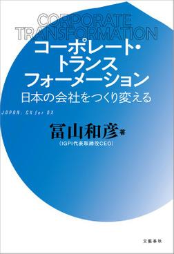 コーポレート・トランスフォーメーション 日本の会社をつくり変える-電子書籍