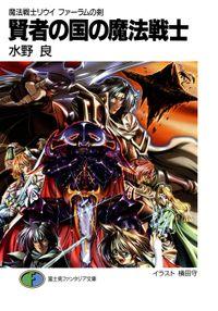 魔法戦士リウイ ファーラムの剣1 賢者の国の魔法戦士