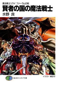 魔法戦士リウイ ファーラムの剣1 賢者の国の魔法戦士-電子書籍