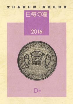 日毎の糧2016 主日聖書日課・家庭礼拝暦-電子書籍