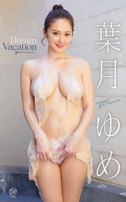葉月ゆめ『Dream Vacation』-電子書籍