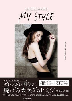 MY STYLE-電子書籍