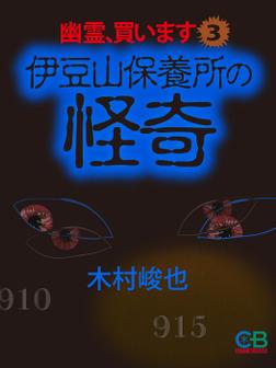 幽霊、買います3 伊豆山保養所の怪奇-電子書籍