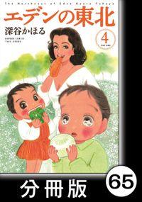 エデンの東北【分冊版】 (4)プライドよりも愛だっぺ