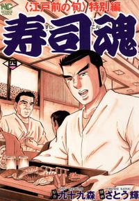 寿司魂 4