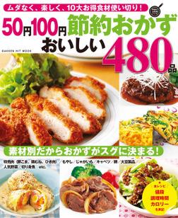 50円100円節約おかず おいしい480品 ムダなく、楽しく、10大お得食材使い切り!-電子書籍