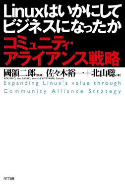 Linuxはいかにしてビジネスになったか : コミュニティ・アライアンス戦略-電子書籍