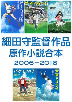 細田守監督作品 原作小説合本 2006-2018-電子書籍