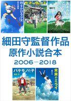 細田守監督作品 原作小説合本 2006-2018