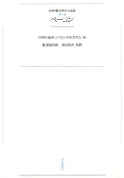 ワイド版世界の大思想 第2期〈4〉ベーコン-電子書籍