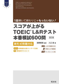 スコアが上がるTOEIC L&Rテスト本番模試600問 改訂版 新形式問題対応(音声DL付)-電子書籍