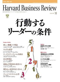 DIAMONDハーバード・ビジネス・レビュー 08年10月号-電子書籍