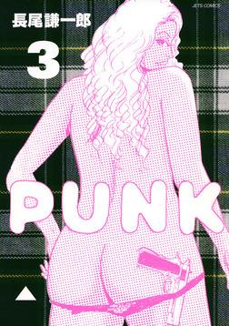 PUNK 3巻-電子書籍