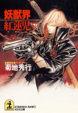 妖獣界 紅蓮児(2)-電子書籍