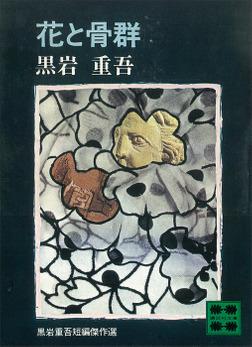 花と骨群-電子書籍