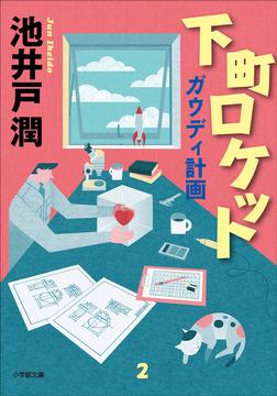 下町ロケット ガウディ計画-電子書籍