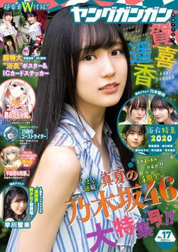 デジタル版ヤングガンガン 2020 No.17-電子書籍