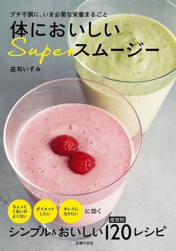 体においしいSuperスムージー-電子書籍